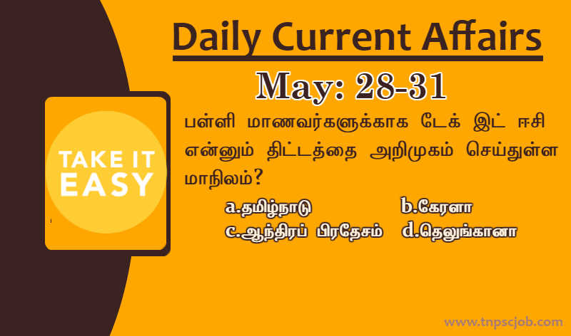 TNPSC Current Affairs in Tamil 28th May to 31st May 2020