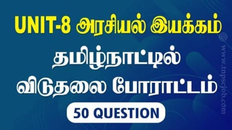 TNPSC Model Question Paper - Freedom Struggle in Tamilnadu