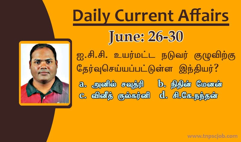 TNPSC Current Affairs in Tamil June 26 to June 30 2020