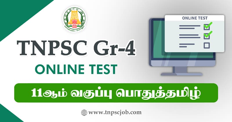 11th Std Tamil Online Test