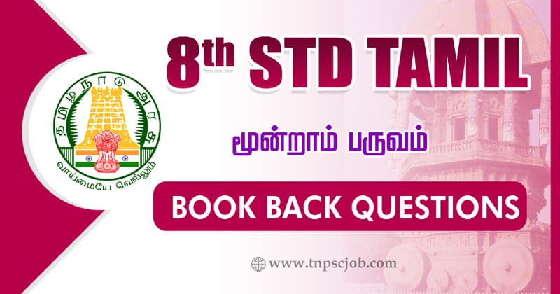 8th Standard Tamil 3rd term Answers