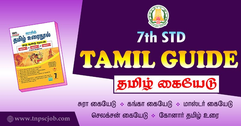 New Syllabus 7th Standard Tamil Guide 2021