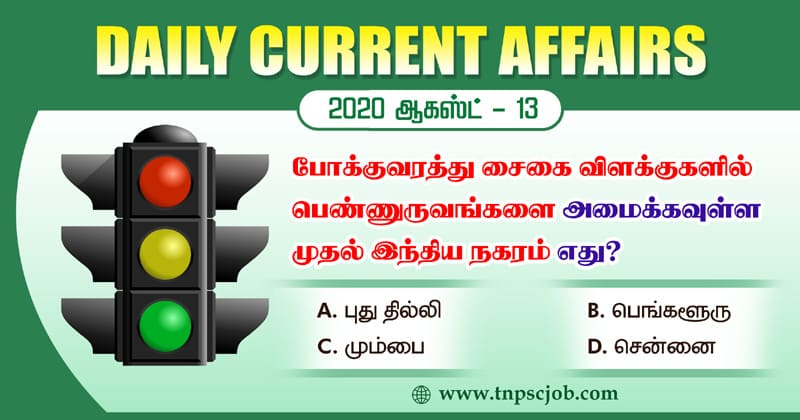 TNPSC Current Affairs in Tamil 13th August 2020