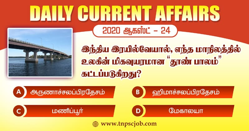 TNPSC Current Affairs in Tamil 24th August 2020