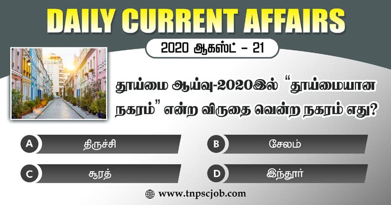 TNPSC Current Affairs in Tamil 25th August 2020