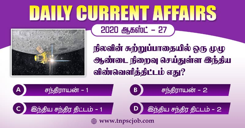 TNPSC Current Affairs in Tamil 27th August 2020