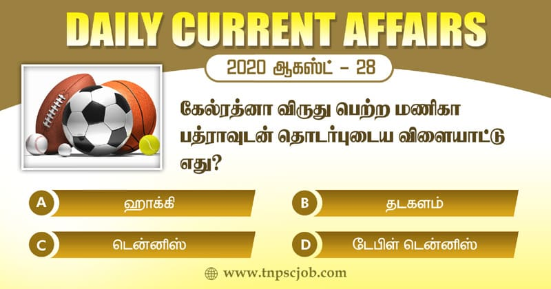 TNPSC Current Affairs in Tamil 28th August 2020