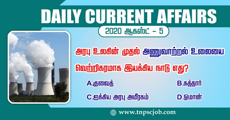 TNPSC Current Affairs in Tamil 5th August 2020