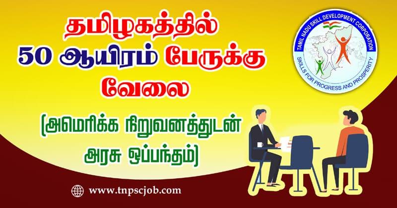 TNSDC is organizing TN Skills 2020
