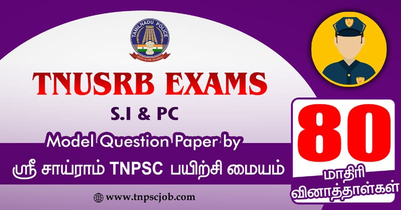 TNUSRB Police Constable Model Papers in Tamil 2020