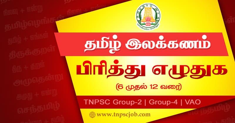 Tamil Ilakanam Pirithu Eludhuga