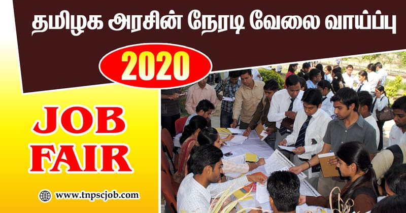 Tamil Nadu Government Driver Jobs 2020