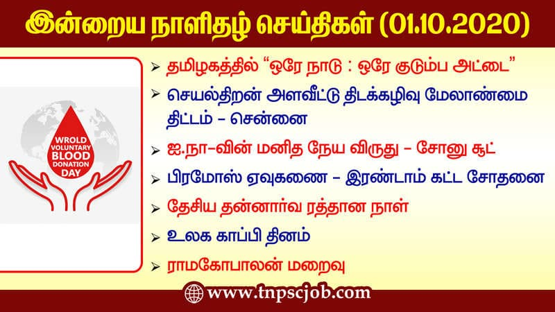 TNPSC Current Affairs in Tamil 1st October 2020