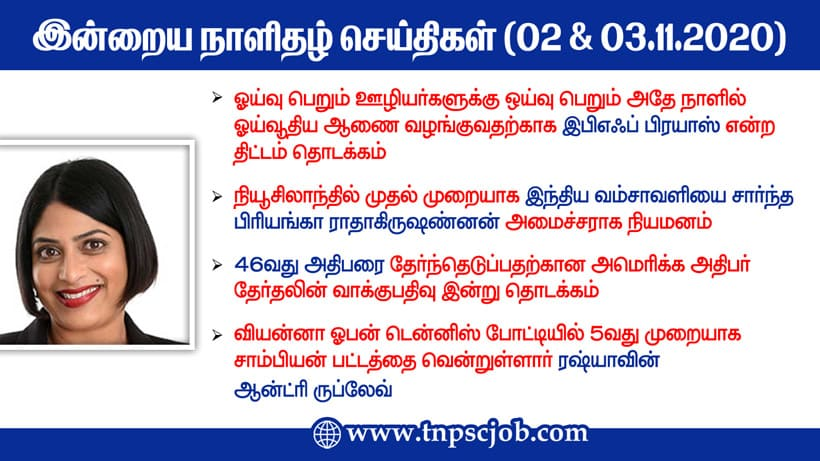 TNPSC Current Affairs in Tamil 3rd November 2020