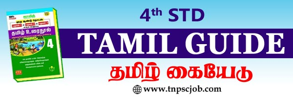 Samacheer Kalvi 4th Standard Tamil Guide free download