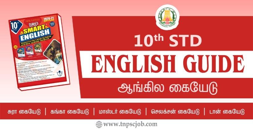Samacheer Kalvi 10th Standard English Guide free Download 2021