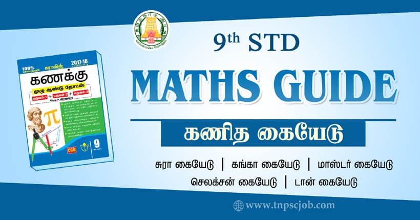 TN 9th Maths Guide in Tamil and English 2021