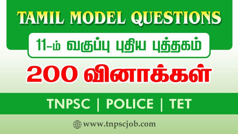 TNPSC 11th Tamil Model Question Papers 2021