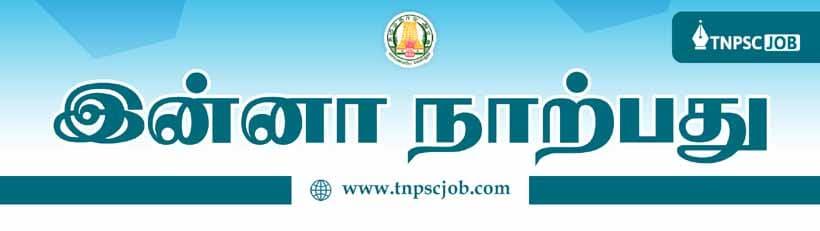 TNPSC Tamil Notes - Inna Narpathu - இன்னா நாற்பது