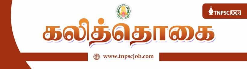 TNPSC Tamil Notes - Kalithogai - கலித்தொகை