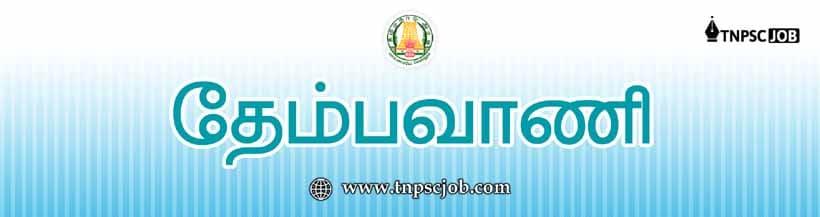 TNPSC Tamil Notes - Thembavani - தேம்பவாணி