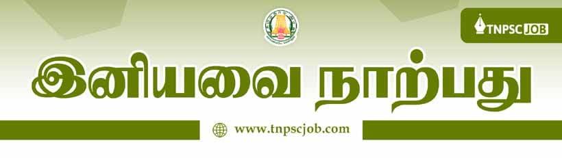 TNPSC Tamil Notes - Iniyavai Narpathu - இனியவை நாற்பது