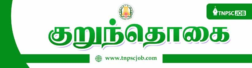 TNPSC Tamil Notes - kurunthogai - குறுந்தொகை