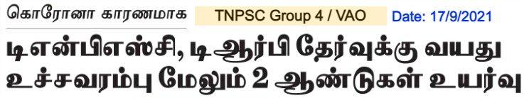 TNPSC VAO Maximum Age Limit