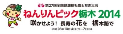 ねんりんピック栃木 2014