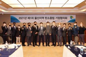 한국 에너지 공사, 제 1 회 울산 지역 탄소 중립 기업 협의회 개최