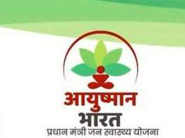 Under Ayushman Bharat Yojana, free treatment up to five lakh rupees per year - Dhirendra Kharagta