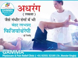 Physiotherapy very beneficial in severe diseases like paralysis (paralysis) - Dr. Jeetendra