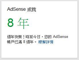 Adsense成就8年
