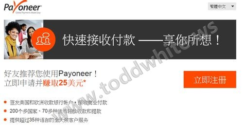 wv-payments-payoneer-02