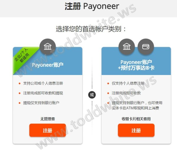 wv-payments-payoneer-04a