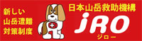 日本山岳救助機構合同会社