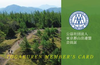 都岳連 メンバーズカード