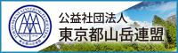 都岳連HPリンク用バナー1