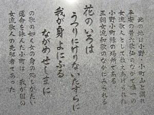 小野小町歌碑