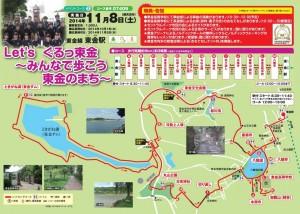 駅からハイキングコースマップ