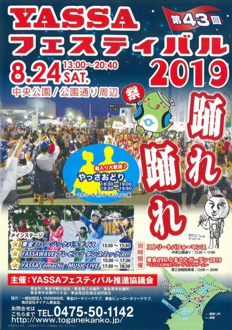 2019YASSAフェスティバル
