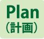 Plan-計画