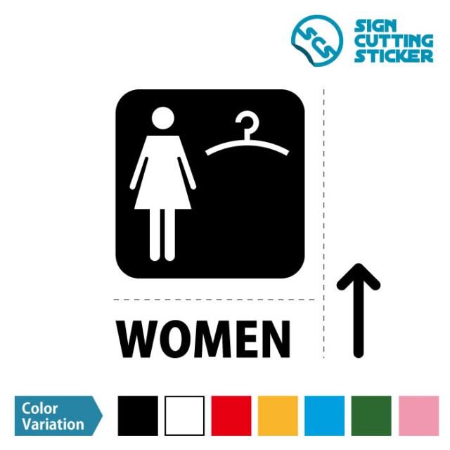女性専用 試着・更衣室 ステッカー シール