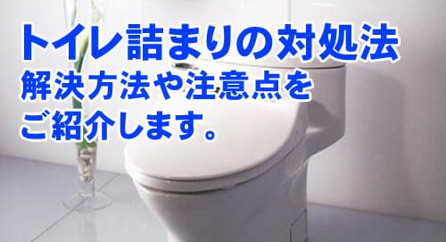 トイレつまりの対処法