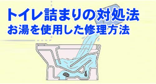 トイレの詰まりをお湯を使って対処する方法