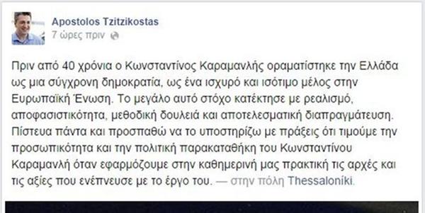 tzizikostas_post