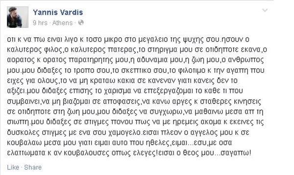 vardis-fb