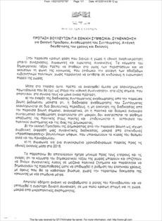 keimeno-platforma-gia-tin-eklogi-proedrou-tis-dimokratias-tin-suntagmatiki-anatheorisi-kai-tis-ethnikes-ekloges