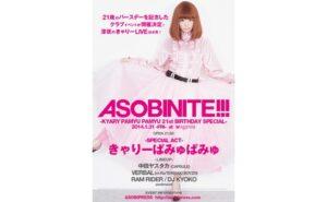 Asobinite