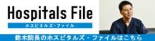 ホスピタルズファイル